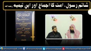 شاتم رسول کی سزا,  اسلاف امت کا اجماع اور شیخ الاسلام ابن تیمیہ رحمہ اللہ
