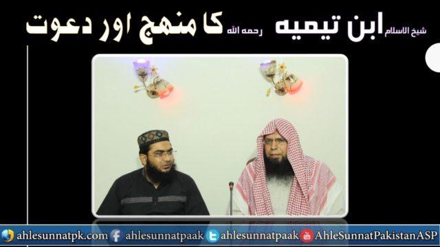 شیخ الاسلام ابن تیمیہ رحمہ اللہ کا منہج اور دعوت