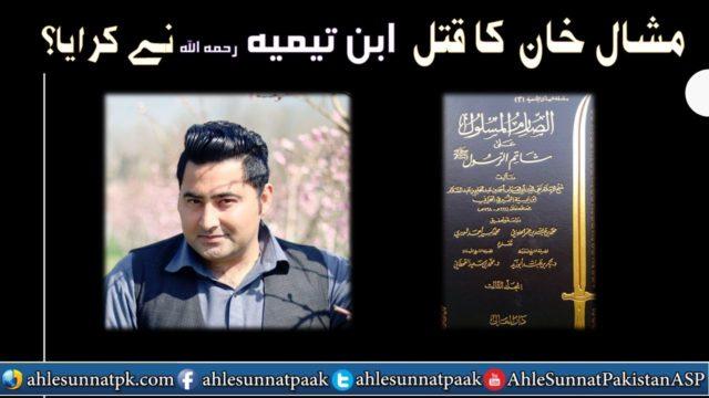 کیا مشال خان کا قتل ابن تیمیہ رحمہ اللہ نے کرایا؟