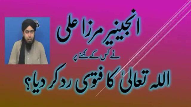 مرزا علی صاحب نے اللہ کا فتوی کیوں رد کیا؟