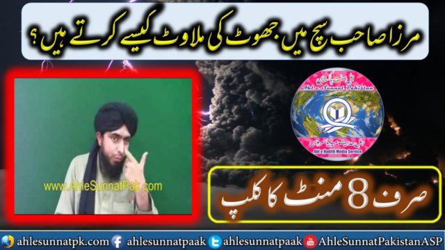 مرزا علی صاحب کی سچ میں جھوٹ کی ملاوٹ