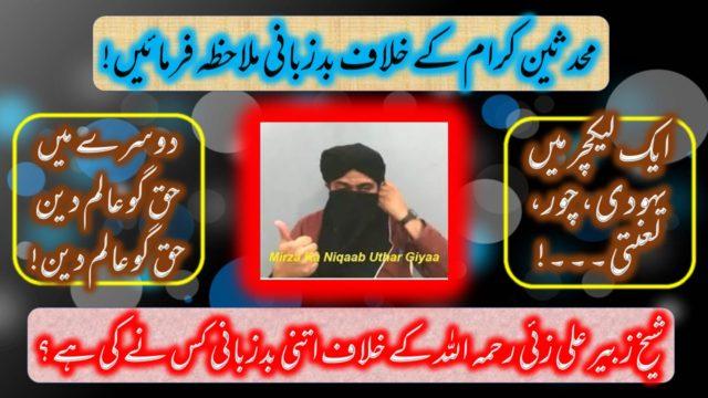 مرزا محمد علی صاحب کی محدثین کرام کے خلاف بدزبانی