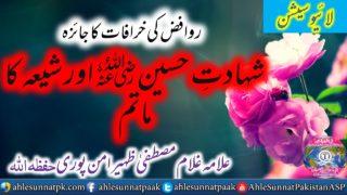 لائیو سیشن؛ شہادت حسین رضی اللہ عنہ پر شیعہ کا ماتم