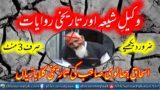 وکیل شیعہ اسحاق جھالوی صاحب کی تاریخی کلابازیاں