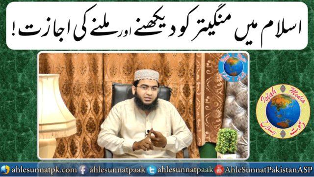 اسلام میں منگیتر کو دیکھنے اور ملنے کی اجازت؟