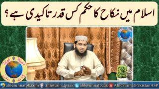 اسلام میں نکاح کا حکم کس قدر تاکیدی ہے؟