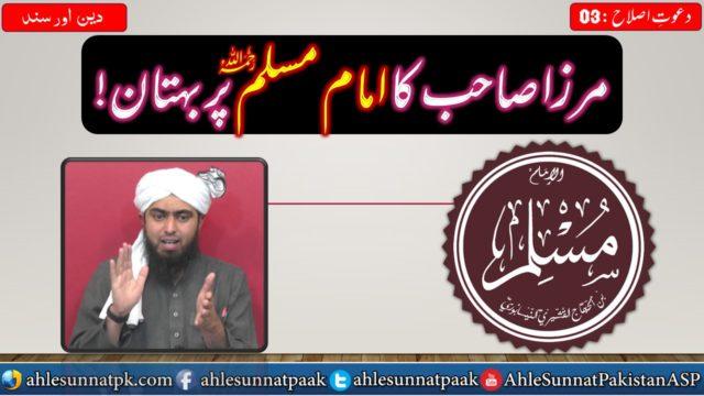 انجینیئر محمد علی مرزا صاحب کا امام مسلم پر بہتان