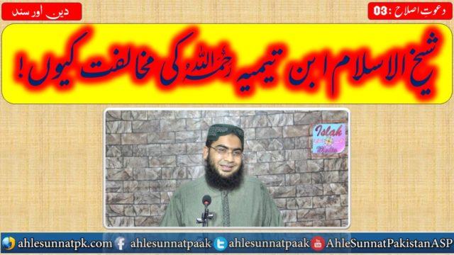شیخ الاسلام ابن تیمیہ رحمہ اللہ کی مخالفت کیوں کی جاتی ہے؟