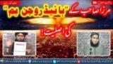 """مرزا محمد علی صاحب کے """"ہائیڈروجن بم"""" کی اصلیت!"""