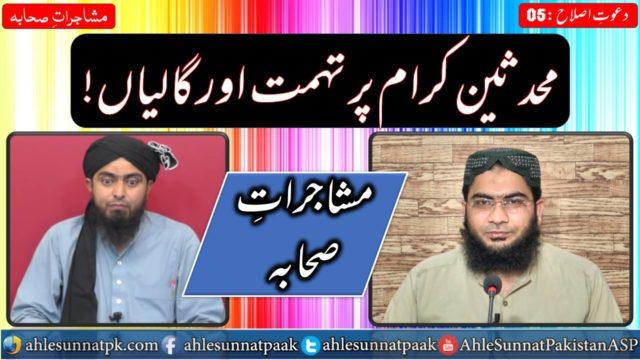 مشاجرات صحابہ میں مرزا صاحب کی محدثین کرام پر تہمت اور گالیاں