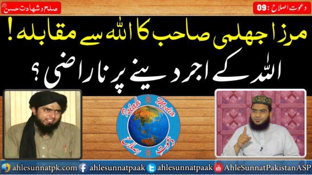 مرزا جہلمی صاحب کا اللہ سے مقابلہ؛ اللہ کے اجر دینے پر ناراض