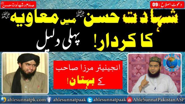 شہادت حسن میں سیدنا معاویہ کا کردار؛ پہلے بہتان کا جائزہ
