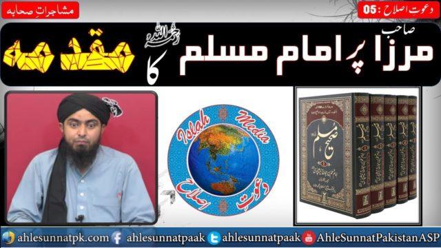 مرزا محمد علی صاحب پر امام مسلم رحمہ اللہ کا مقدمہ، مرزا صاحب کی جہالت