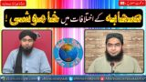 صحابہ کرام کے اختلافات میں خاموشی پر مرزا محمد علی انجینیئر کو کرارا جواب