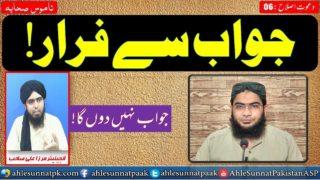 انجینیئر مرزا محمد علی صاحب کا جواب سے فرار؛ تحقیق کا اصلی چہرہ