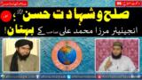 صلح وشہادت حسن رضی اللہ عنہ اور مرزا جہلمی صاحب کے بہتان