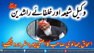 وکیل شیعہ؛ اسحاق جھالوی صاحب کی توہین خلفائے راشدین