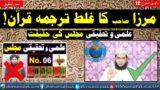 انجینیئر محمد علی مرزا صاحب کی علمی وتحقیقی مجلس کی حقیقت :غلط ترجمہ قرآن