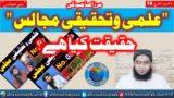 انجینیئر مرزا محمد علی صاحب کی علمی وتحقیقی مجالس کی حقیقت؛ شہرت کی بھوک اور تضاد بیانیاں