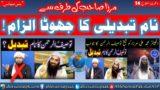 مرزا محمدعلی صاحب کا توصیف الرحمن راشدی حفظہ اللہ پر نام تبدیل کرنے کا الزام